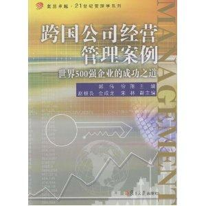 Multinational management case: the success of Fortune 500 companies [Paperback](Chinese Edition): ...