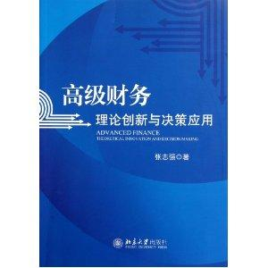 Advanced Finance. Theoretical Innovation And Decision Making(Chinese Edition): ZHANG ZHI QIANG
