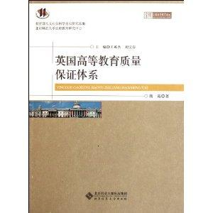 UK higher education quality assurance system [Paperback](Chinese Edition): TANG XIA