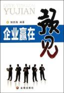Enterprises to win in the foreseeable [Paperback](Chinese Edition): GUO SI HAI