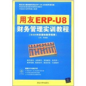 UF ERP-the U8 financial management training tutorial: JI YAN