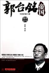Gou and Foxconn Empire [Paperback](Chinese Edition): YUAN FENG