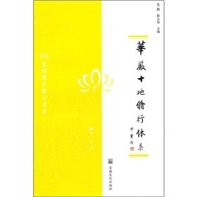 The Kegon ten practice system(Chinese Edition): LI LING