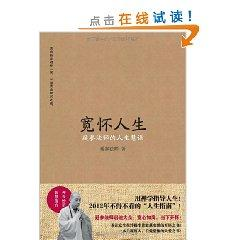 Charitable spirit of life: the extension of life of Participation Master of wisdom(Chinese Edition)...