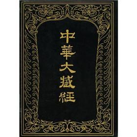 Chinese Tripitaka (Hanwen part) 34(Chinese Edition): ZHONG HUA DA ZANG JING JI JU