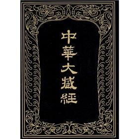 Chinese Tripitaka (Hanwen Part 24)(Chinese Edition): ZHONG HUA DA ZANG JING) JI JU