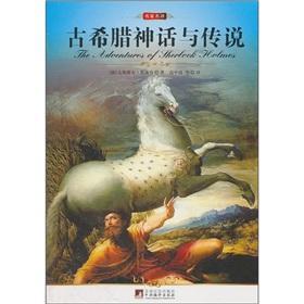 Ancient Greek myths and legends: DE ) SI WEI BU GAO ZHONG FU YI