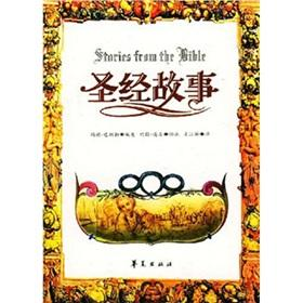 Bible stories(Chinese Edition): WEN JIE RUO YI MA LI BA QIE LE HAI SEN HUI