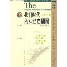Neurotic Personality of our times(Chinese Edition): KA LUN HUO NI. FENG CHUAN