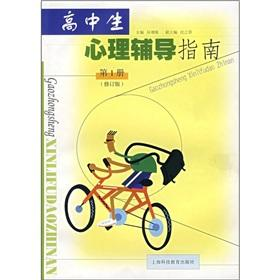 High school students psychological counseling guide (1) (revised edition)(Chinese Edition): WU ZENG...