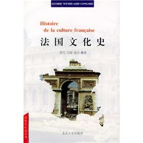 French Cultural History(Chinese Edition): LUO PENG DENG