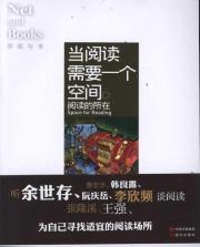 Network and book 15: When reading a space(Chinese Edition): WANG LUO YU SHU JI BU