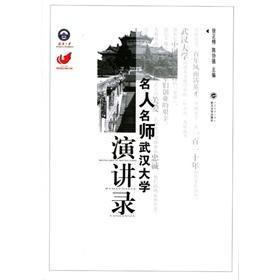 Yanjiang Lu. Wuhan University of celebrity teacher(Chinese: XU ZHENG BANG.
