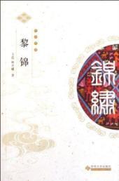 China Fairview Series: Li Jin(Chinese Edition): WANG CHEN. LIN KAI YAO