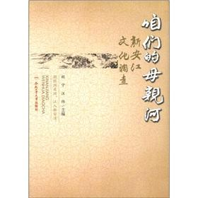 Our mother river: Xin'anjiang culture survey(Chinese Edition): HU NING. WANG WEI