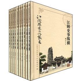 Jiangyin history and culture Series (Set 10)(Chinese: CHENG YI ZHENG