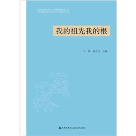 The root of my ancestors: the first cross-strait Chiang Kai-shek Cultural Forum cum fifth China ...