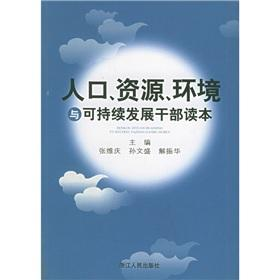 Population. resources and environment and sustainable development cadres Reading(Chinese Edition): ...