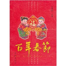 Hundred Chinese New Year(Chinese Edition): LIU SHAN LING