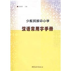 Minority primary and secondary Chinese characters commonly used in manual(Chinese Edition): JIANG ...