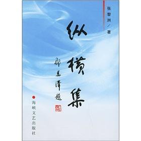 Aspect set(Chinese Edition)(Old-Used): ZHANG LI ZHOU