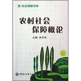 Department of Social Security book: Introduction to social security in rural areas(Chinese Edition)...