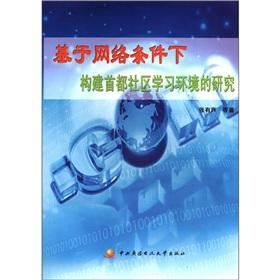 Build capital community learning environment based on network conditions(Chinese Edition): ZHANG ...