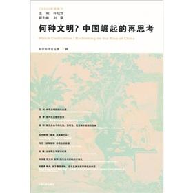 The intellectuals FORUM (Series 10): What kind of civilization? Rethinking China's rise(...