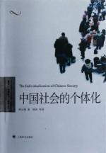 Fudan University Harvard Current Anthropology Books: Chinese: YAN YUN XIANG