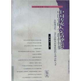 Theory of traditional Chinese humanism: starting from: XU QING QUAN