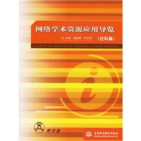 Academic Resources Navigation (Social Science articles) (with CD-ROM)(Chinese Edition): GUO YI QUN....