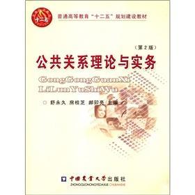 Regular higher education. the 12th Five-Year Plan: SHU YONG JIU
