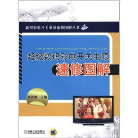 New color TV switch power speed repair diagrams Books: Super Digital TV switching power supply ...