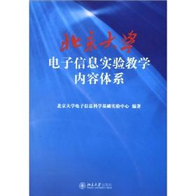 Electronics. Peking University Experimental Teaching Content System(Chinese Edition): BEN SHE.YI ...