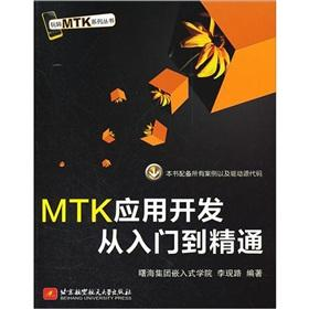 Fun MTK series: MTK application development from entry to master(Chinese Edition): LI XIAN LU