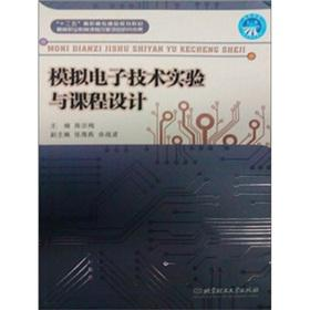 Analog electronics experiments and curriculum design(Chinese Edition): CHEN ZONG MEI