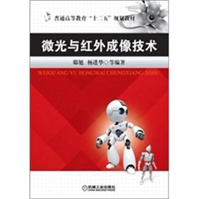Dim light and infrared imaging technology(Chinese Edition): DI XU DENG