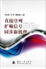 New mechanism of direct sequence spread spectrum signal synchronization(Chinese Edition): FENG YONG...