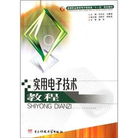 Practical electronics technology tutorial(Chinese Edition): XIANG SHOU BING. MA KANG BO