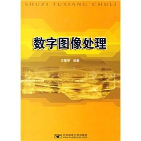 Digital Image Processing(Chinese Edition): WANG HUI QIN
