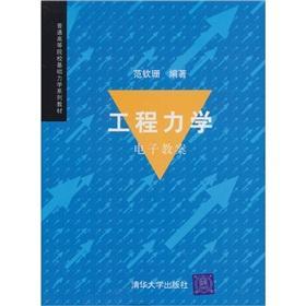 Engineering Mechanics electronic lesson plans (CD-ROM CD-ROM)(Chinese: FAN QIN SHAN