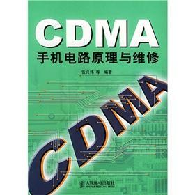 CDMA mobile phone circuit principle and maintenance(Chinese Edition): ZHANG XING WEI DENG