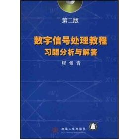 Digital signal processing tutorial exercises and answers (2nd edition) (with a CD-ROM)(Chinese ...