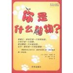 Do you like animals? Interesting personality test(Chinese Edition): BEN SHE