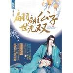 Just disconsolate (the Modern Korea Cultural fly: YANG QIAN ZI