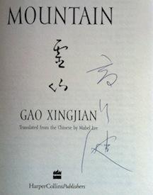 Soul Mountain: Xingjian, Gao; Lee, Mabel
