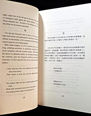 Li Po - A New Translation.: Li Po, translated by Sun Yu: