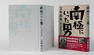 nankiyoku ni itsuta otoko shiyousetsu shirase nankiyoku tankentai Shirase and the Men who went to ...