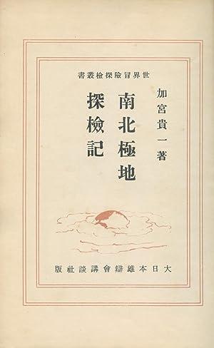 Nanboku Kyokuchi Tanken-ki The Expeditions to South and North Poles: Kamiya, Kiichi