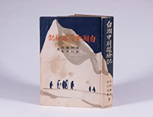 Shirase Chui Tanken-ki Account of Shirase's Expedition to the South Pole Signed by Zenya ...